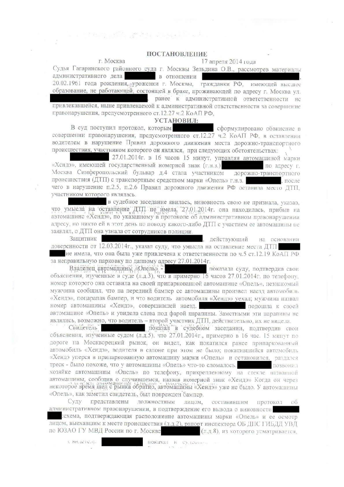 Автоюрист, споры с ГИБДД
