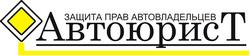 Представительство Общероссийского Объединения Автоюрист Логотип